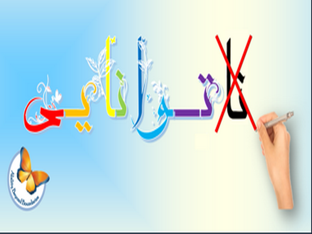 """The word """"Disability"""" (in Persian) displayed in colourful letters and has """"Dis"""" crossed out with a red line"""